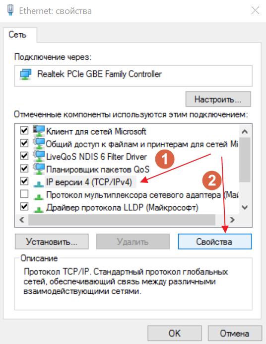 Настройка свойств TCP IP для входа в личный кабинет роутера