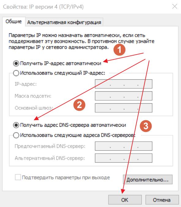 Настройка автоматического получения IP-адреса для 192.168.1.1