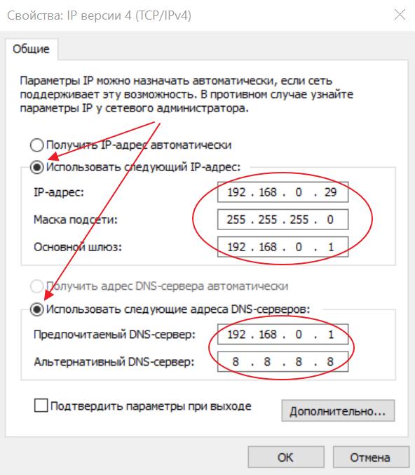 Настройки IP для входа на 192.168.0.1 по admin admin