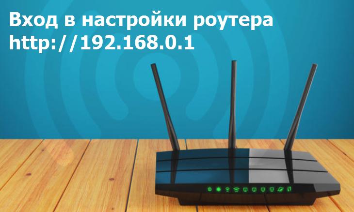 Вход в панель администратора роутера через 192.168.0.1 c admin admin логином и паролем