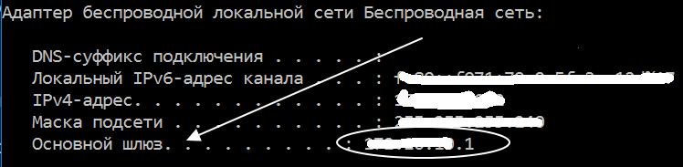 Как узнать IP адрес роутера через командную строку в Windows