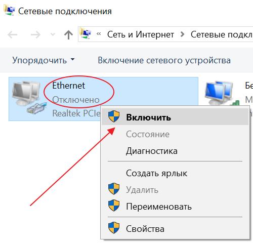Как включить сетевое соединение для входа на 192.168.1.1