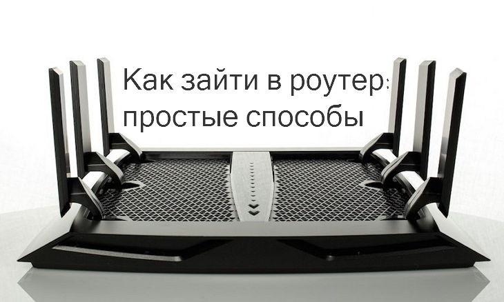 Как зайти в роутер 192.168.1.1 и вход в роутер 192.168.0.1 admin admin