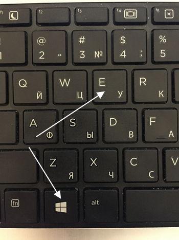 Как открыть проводник Windows - Горячие клавиши